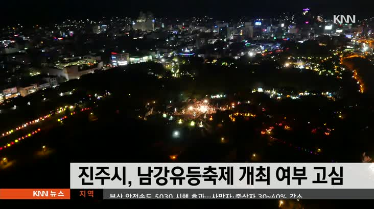 진주시, 남강유등축제 개최 여부 고심