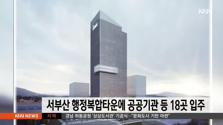 서부산 행정복합타운에 18개 기관등 입주