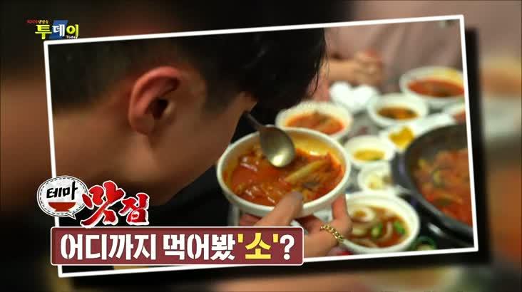 (07/06 방영) 테마맛집 – 어디까지 먹어봤''소''?