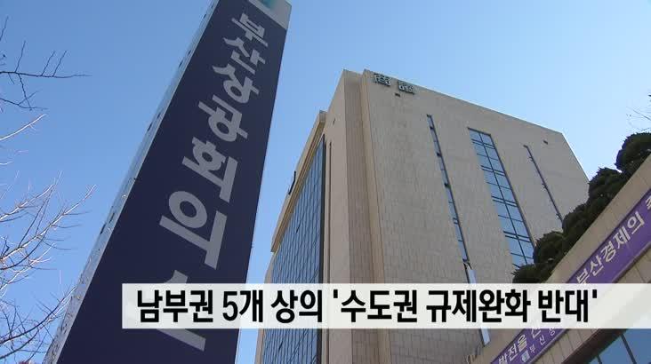 부산*창원 등 상의회장. '수도권규제완화 반대 성명'