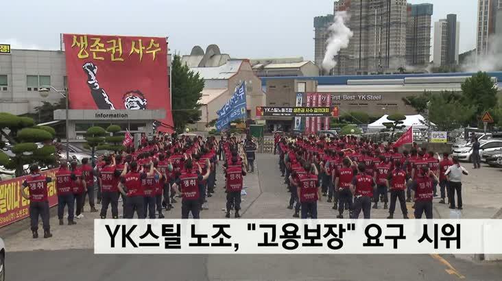 인수된 YK스틸 노조, 고용보장 조건에 반발 시위