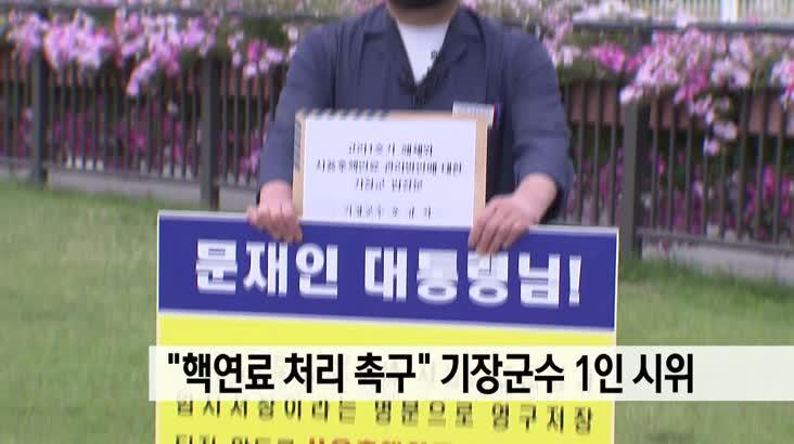 """""""핵연료 처리 방안 촉구"""" 기장군수 청와대 앞 1인 시위"""