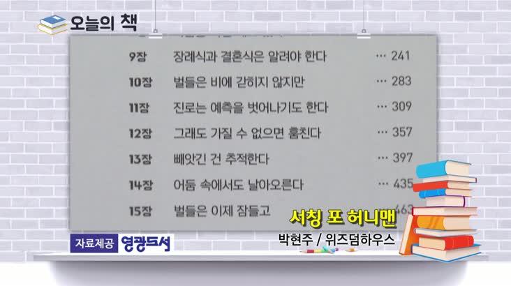 [오늘의책]-서칭 포 허니맨