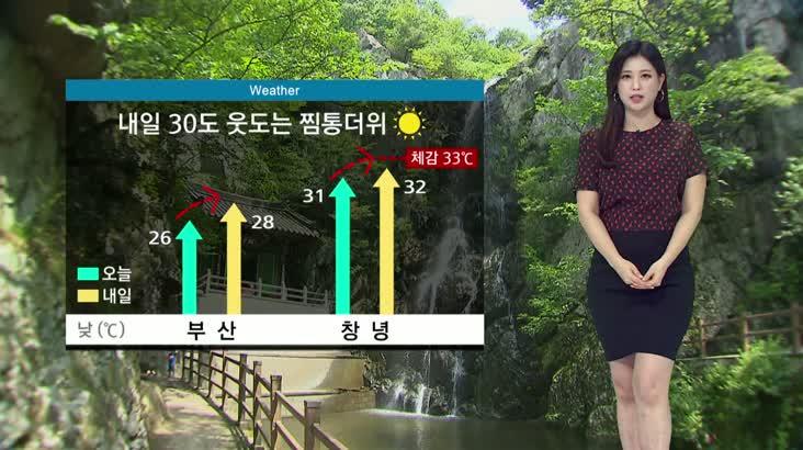 뉴스아이 날씨 7월7일(화)