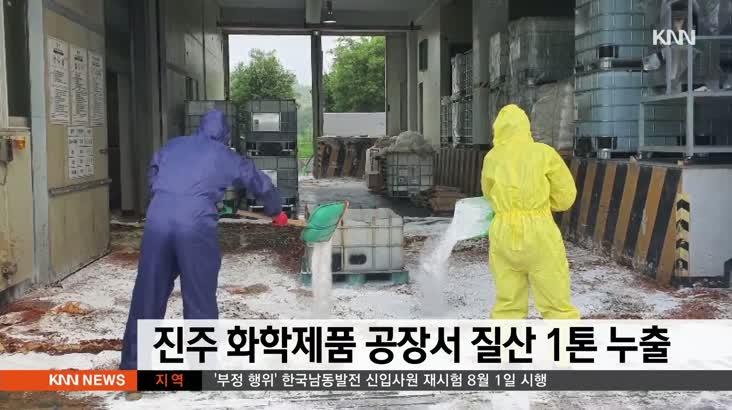 진주 화학제품 공장서 질산 1톤 누출