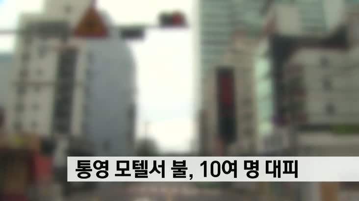 경남 통영 모텔서 불, 10여명 대피