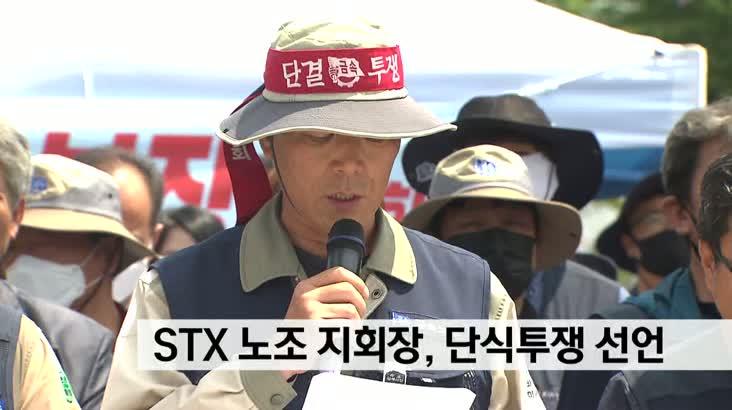 """STX노조 지회장, """"오늘부터 단식 투쟁"""""""