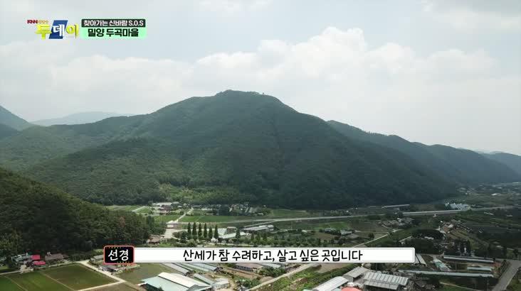 (07/08 방영) 찾아가는 신바람 S.O.S – 밀양 두곡마을