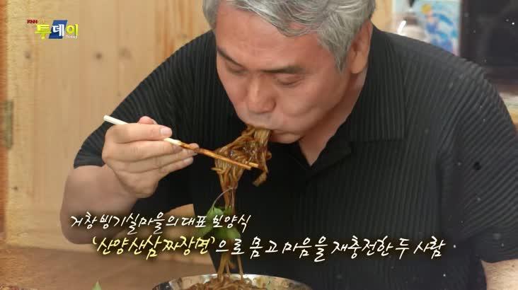 (07/08 방영) 미행갑니다 시즌2 – 거창 빙기실마을 3편