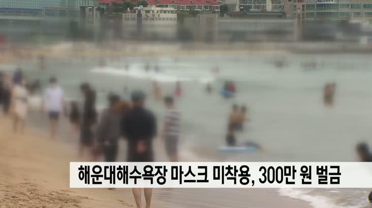 해운대 해수욕장 마스크 미착용..최대 300만원 벌금