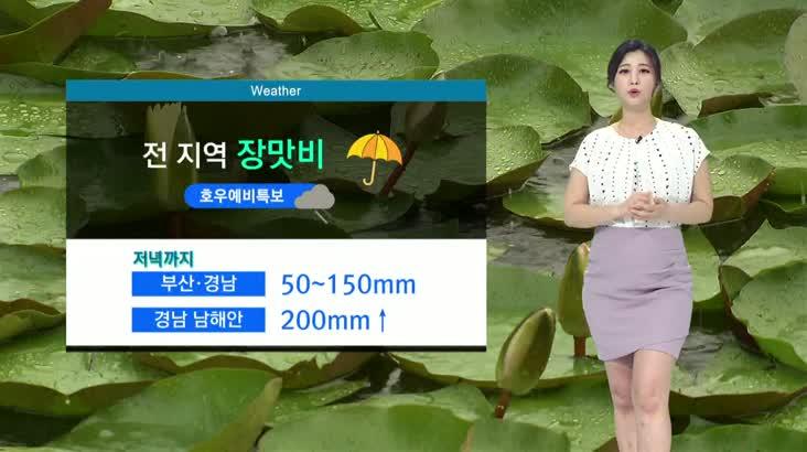 뉴스아이 날씨 7월9일(목)