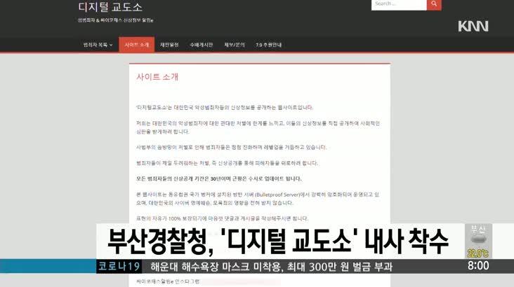 부산경찰청, '디지털 교도소' 내사 착수