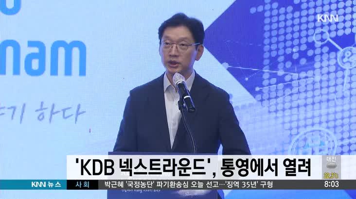 'KDB 넥스트라운드', 경남 통영서 열려