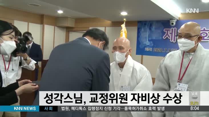 성각스님, 교정위원 자비상 수상
