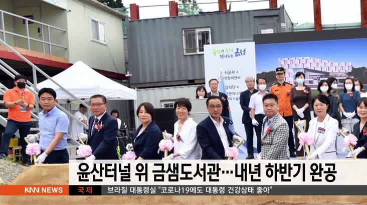 윤산터널 위 금샘도서관…내년 하반기 완공