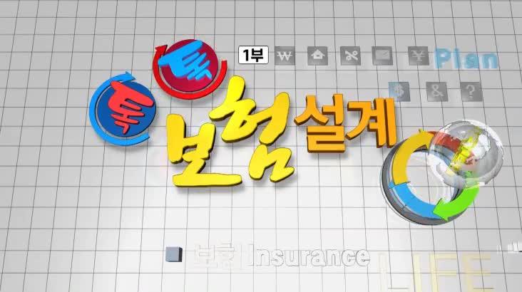 (07/09 방영) 톡톡보험설계 1부 시즌11-7편 안전자산의 중요성 달러보험