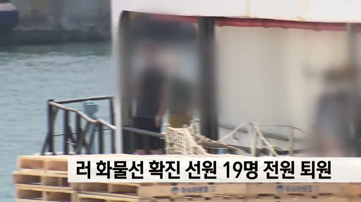 러 화물선 확진 선원 19명 전원 퇴원