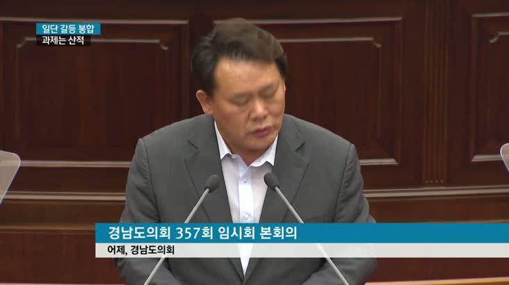 경남도의회 일단 봉합, 숙제는 산적