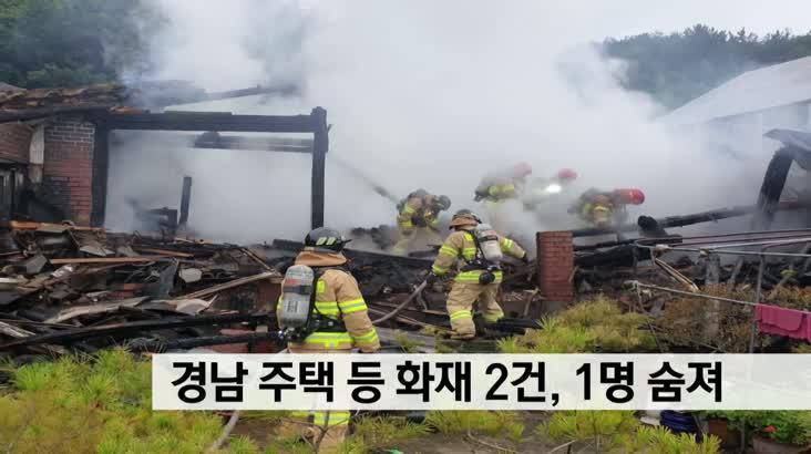 경남 화재 2건, 1명 사망
