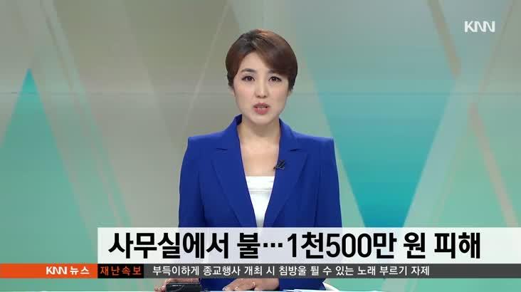 구포동 사무실 화재…1500만원 피해