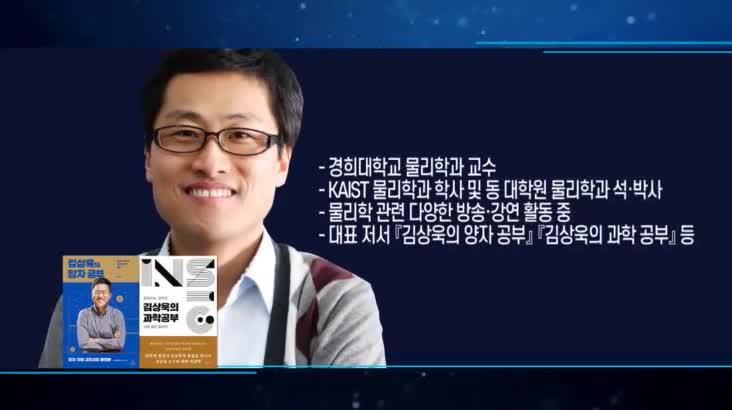 (07/12 방영) 최강 1교시 – 생각하는 기계 그리고 인간 (김상욱 / 물리학자)