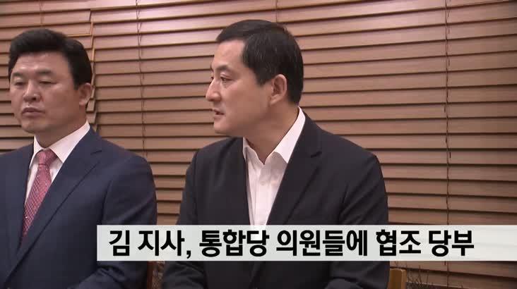 김경수지사, 통합당 의원 간담회
