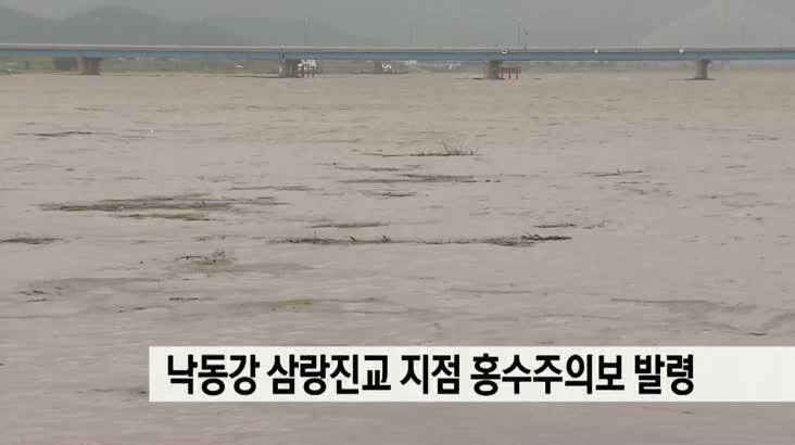 낙동강 삼랑진교 지점 홍수주의보 발령