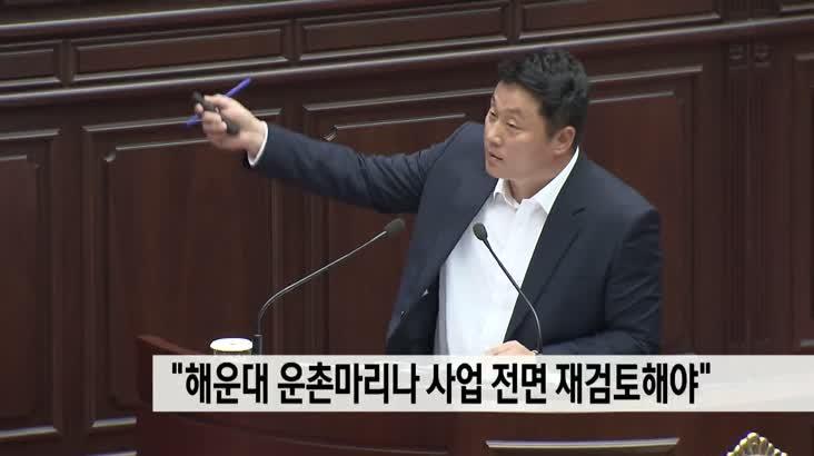 """""""해운대 운촌마리나 사업 전면 재검토해야"""""""