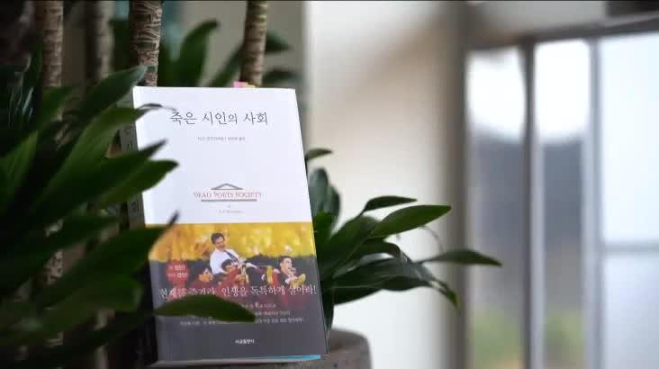(07/13 방영) 죽은 시인의 사회 (조갑룡 / 전 부산광역시 영재교육진흥원 원장)