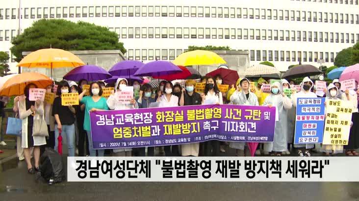 """경남여성단체, """"불법촬영 재발 방지책 세워라"""""""