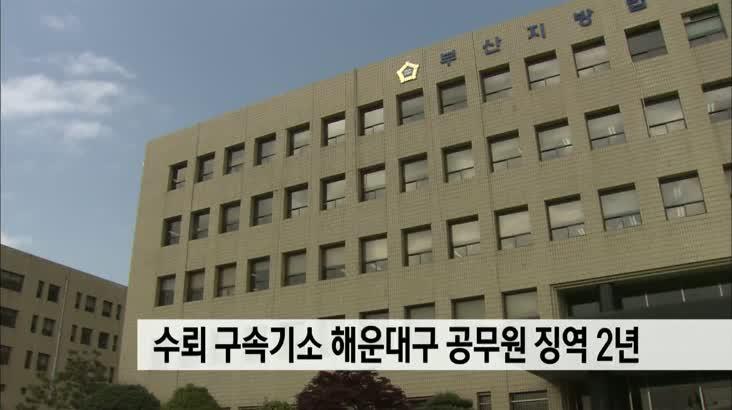 수뢰 구속기소 해운대구 공무원 징역 2년
