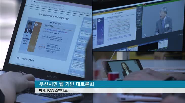부산시민 웹기반 대토론회 개막