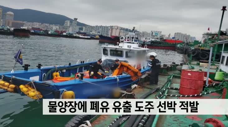 물양장에 폐유 유출 도주 선박 적발
