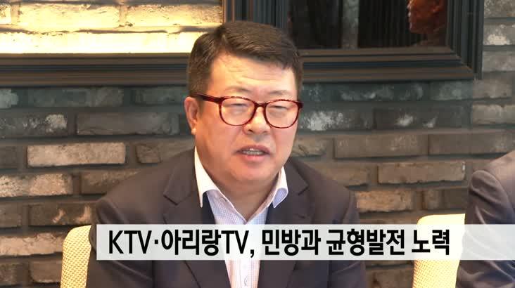 민방, KTV 아리랑TV와 지역균형발전 공동 노력