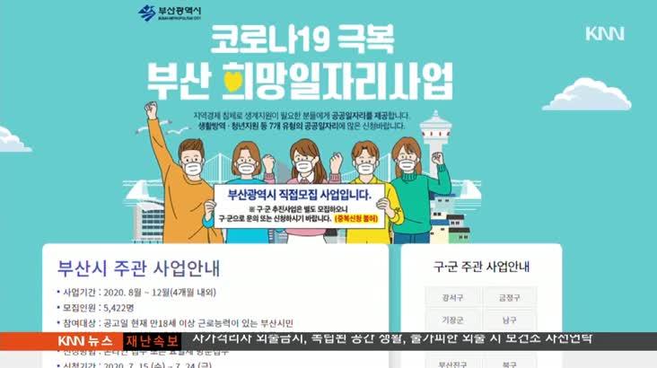 부산시 코로나19 장애인 지원사업 추진
