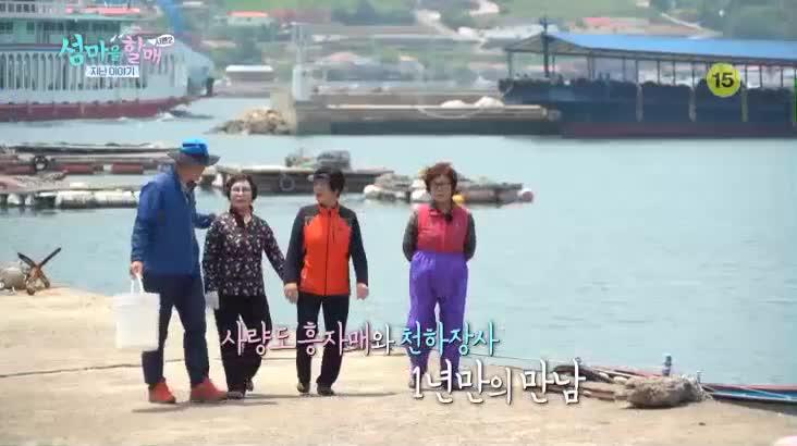 (07/15 방영) 섬마을할매 시즌2 – 사량도 삼총사 2부