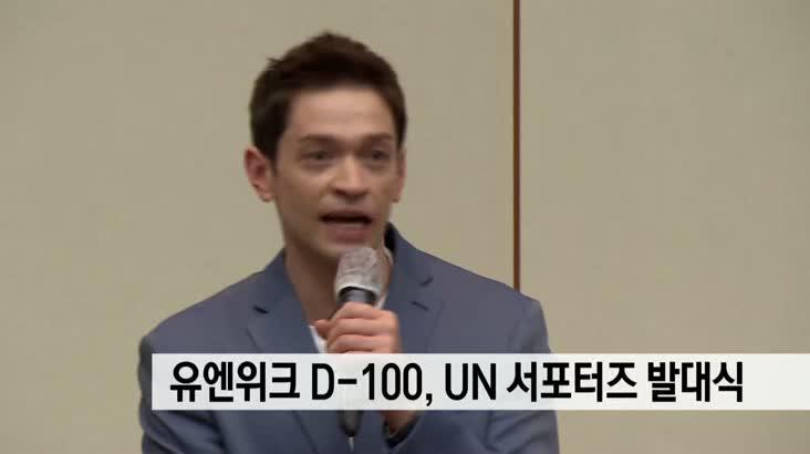 유엔 서포터즈 발대식 개최
