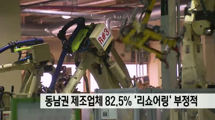 동남권 제조업체 82.5%, '리쇼어링'에 부정적