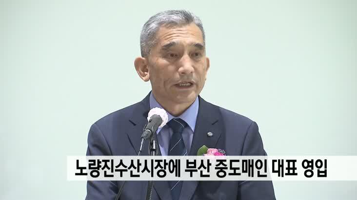 부산 중도매인 서울 노량진수산시장 대표 취임