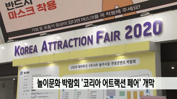 """놀이문화 박람회 """"2020 코리아 어트랙션 페어"""" 개막"""