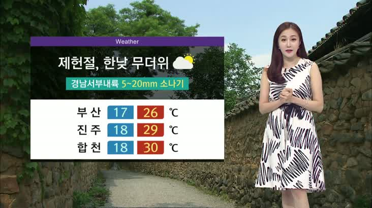 모닝 통통통 날씨 7월17일(금)