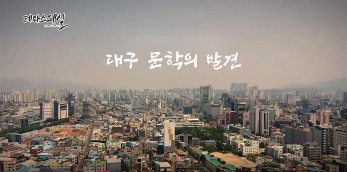 (07/18 방영) 한국전쟁 70주년 특집 다큐멘터리 대구 문학의 발견