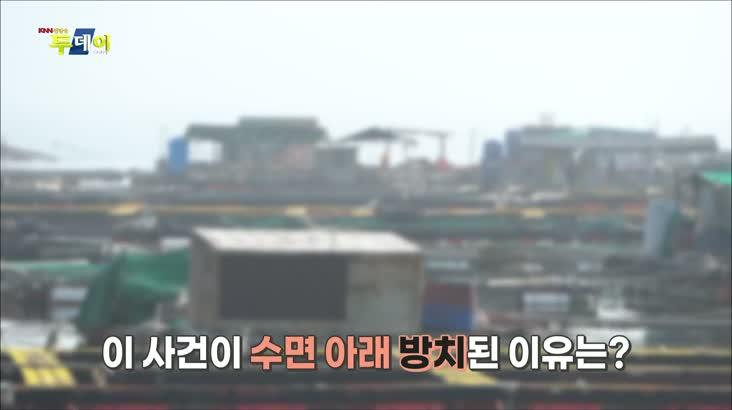 (07/10 방영) 권PD의 이슈있슈 – 통영 지적장애인 착취 사건