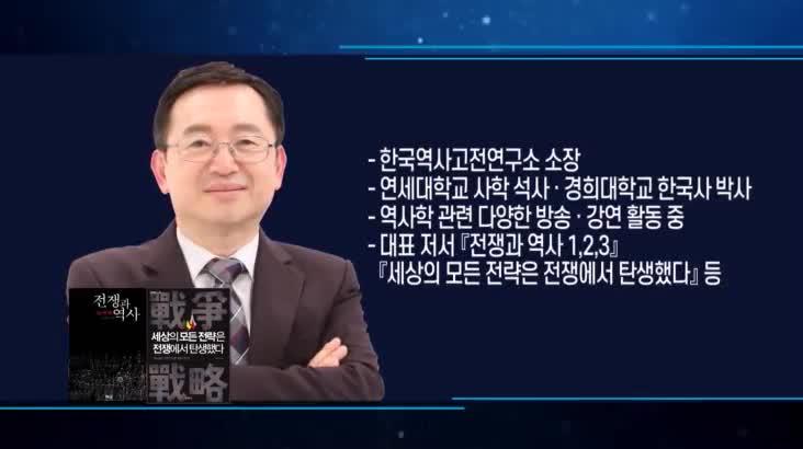 (07/19 방영) 최강 1교시 – 다시 읽는 삼국지 (임용한 / 역사학자)