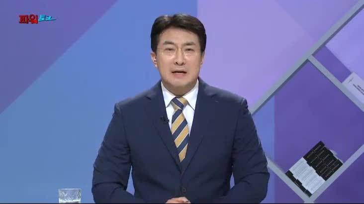 (07/19 방영) 파워토크 – 허성무(창원시장), 강정규(동의대 부동산대학원장)