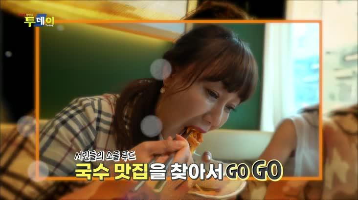 (07/14 방영) 맛탐정의 수사일지 – 가성비에 맛을 더한 국수 맛집