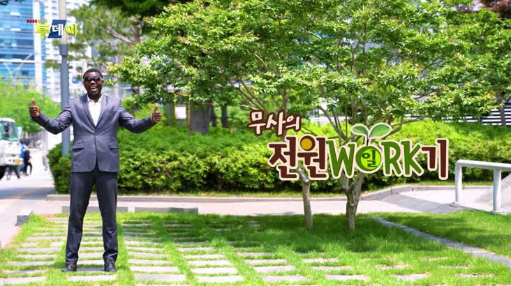 (07/16 방영) 무사의 전원일기 – 함양 마천면 촉동마을 2편