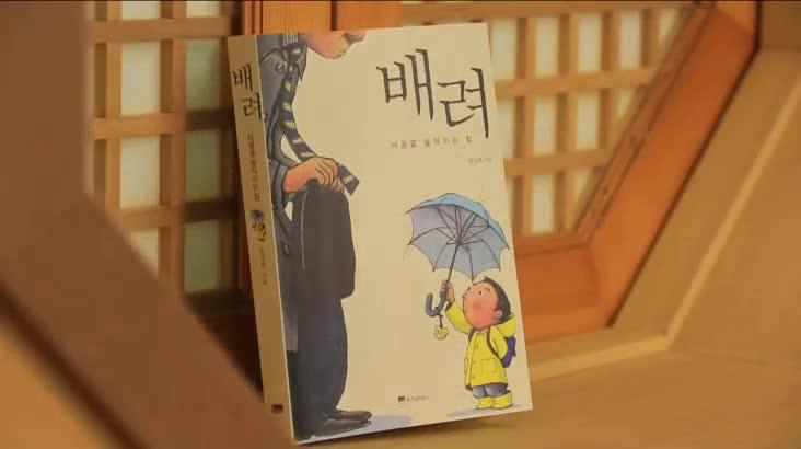 (07/20 방영) 배려 (이신련 / 부산광역시 초등학교 교장협의회 회장)