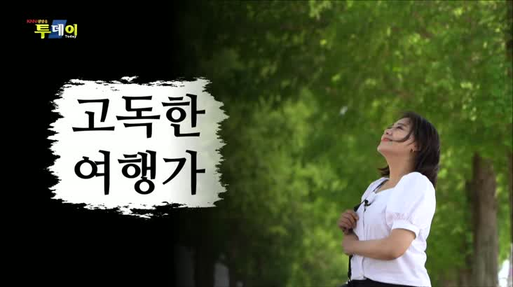 (07/17 방영) 고독한 여행가 – 봄만큼 아름다운 ''여름 진해''