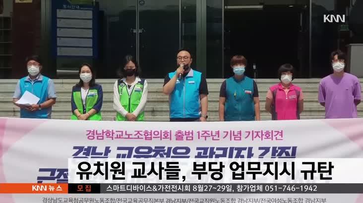 경남 유치원 교사들, 부당 업무지시 관리자 규탄